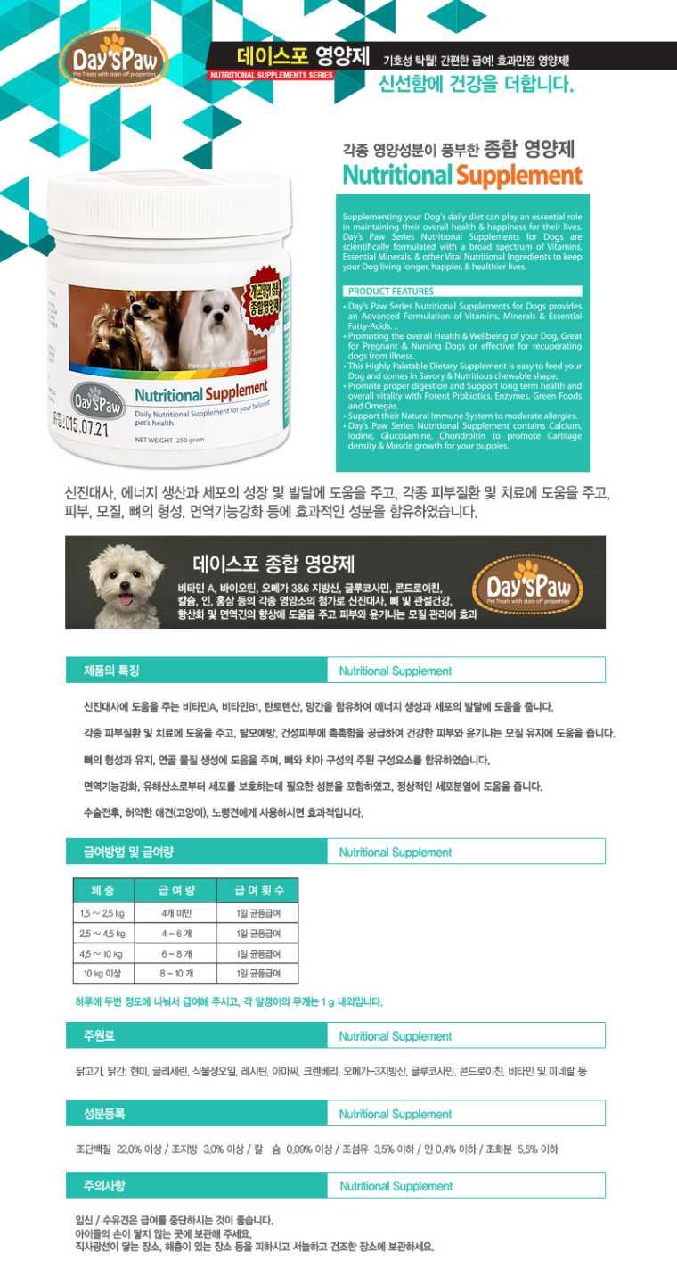 데이스포 종합영양제 250g - 바니펫, 13,500원, 간식/영양제, 영양보호제