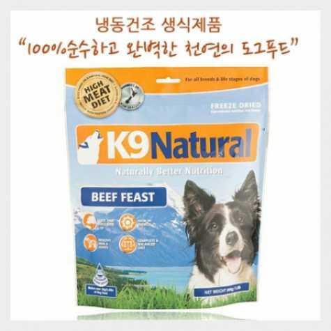 K9 내추럴 냉동건조 소고기 500g**온라인판매가준수상품**
