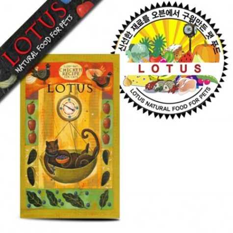 로투스 로우팻 치킨레시피 캣(체중조절)2.72kg**온라인판매가준수상품**