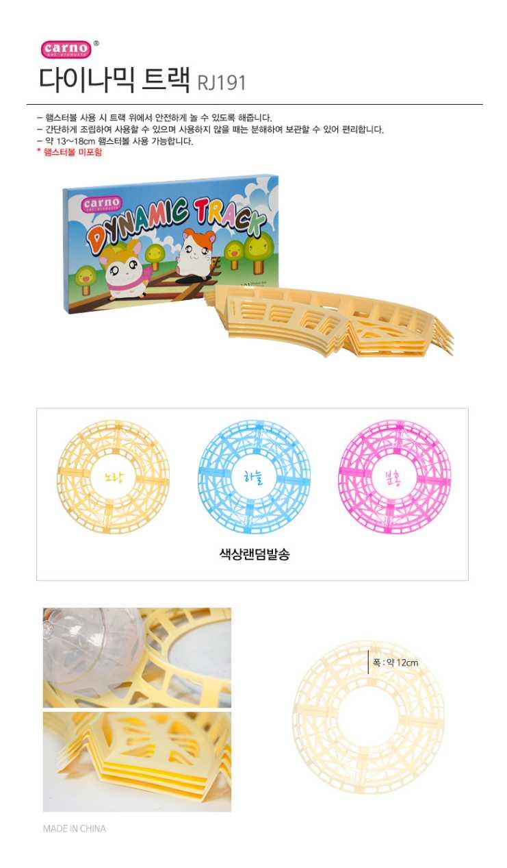 CARNO 다이나믹 트랙(RJ191) - 바니펫, 8,700원, 햄스터/다람쥐용품, 장난감/은신처
