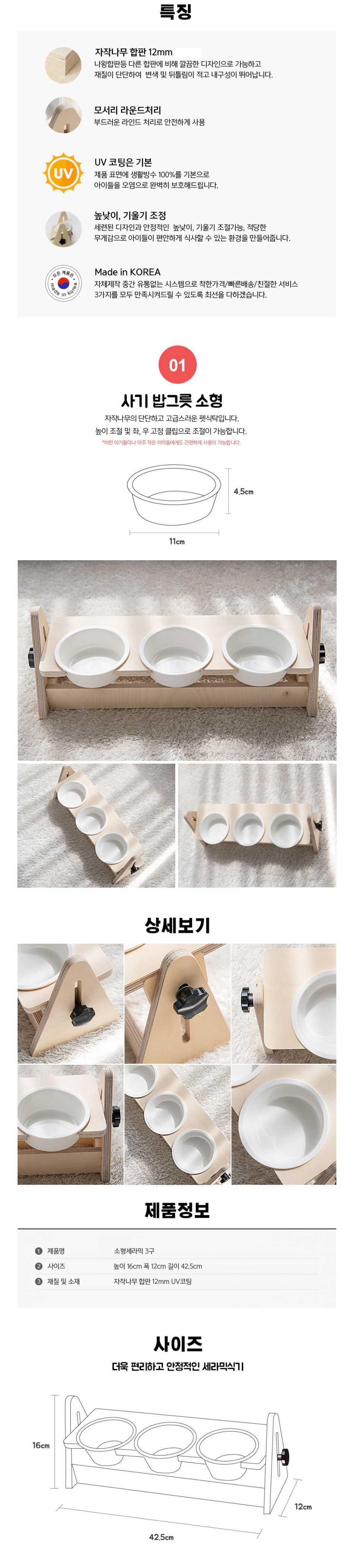 각도조절 식기테이블 (세라믹 3구) - 오-앤, 38,500원, 급수/급식기, 식기/식탁