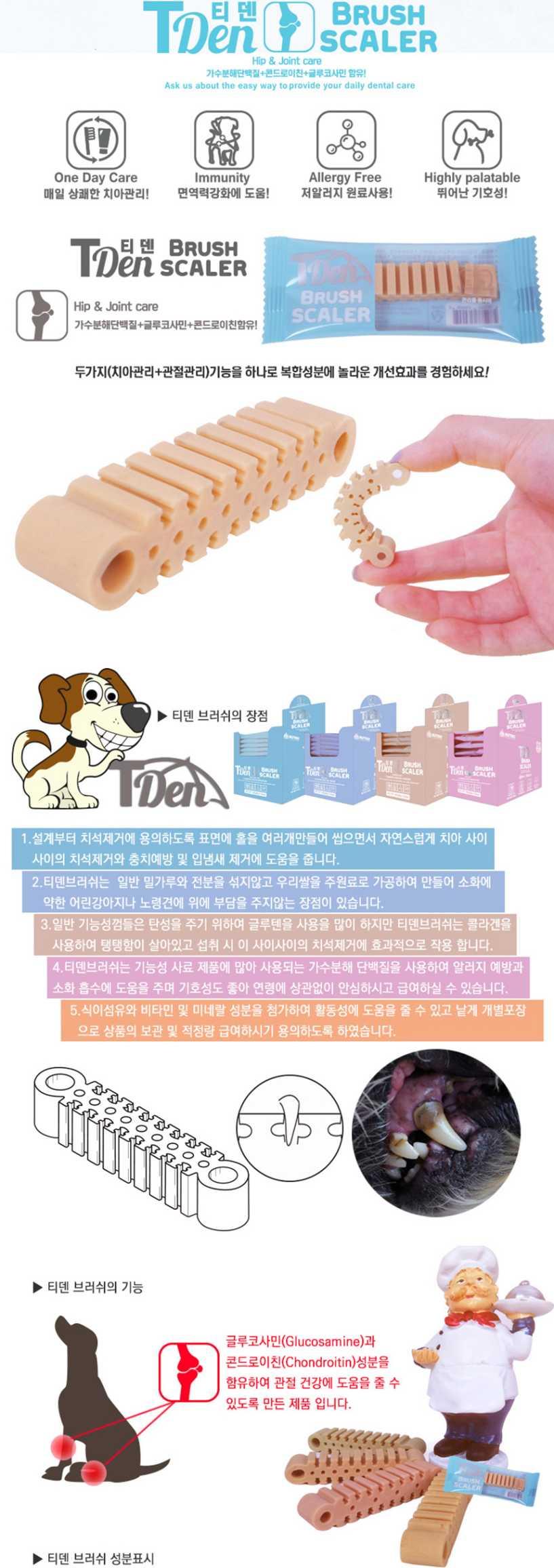 뉴트리오 티덴 브러쉬 8g(관절)480원-바니펫펫샵, 강아지용품, 간식/영양제, 껌바보사랑뉴트리오 티덴 브러쉬 8g(관절)480원-바니펫펫샵, 강아지용품, 간식/영양제, 껌바보사랑