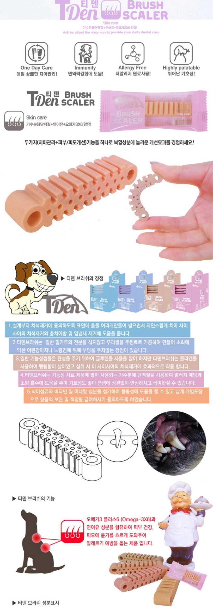뉴트리오 티덴 브러쉬 8g(피부)480원-바니펫펫샵, 강아지용품, 간식/영양제, 껌바보사랑뉴트리오 티덴 브러쉬 8g(피부)480원-바니펫펫샵, 강아지용품, 간식/영양제, 껌바보사랑
