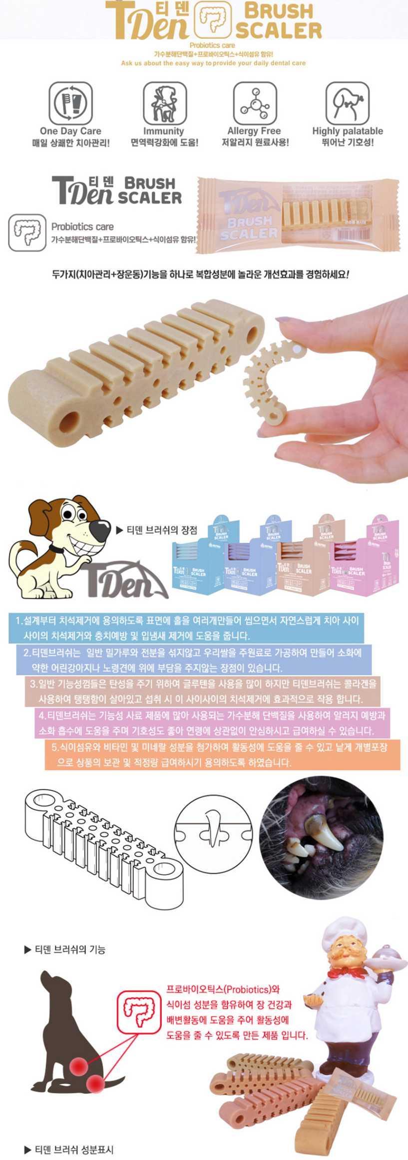 뉴트리오 티덴 브러쉬 8g(장기능)480원-바니펫펫샵, 강아지용품, 간식/영양제, 껌바보사랑뉴트리오 티덴 브러쉬 8g(장기능)480원-바니펫펫샵, 강아지용품, 간식/영양제, 껌바보사랑