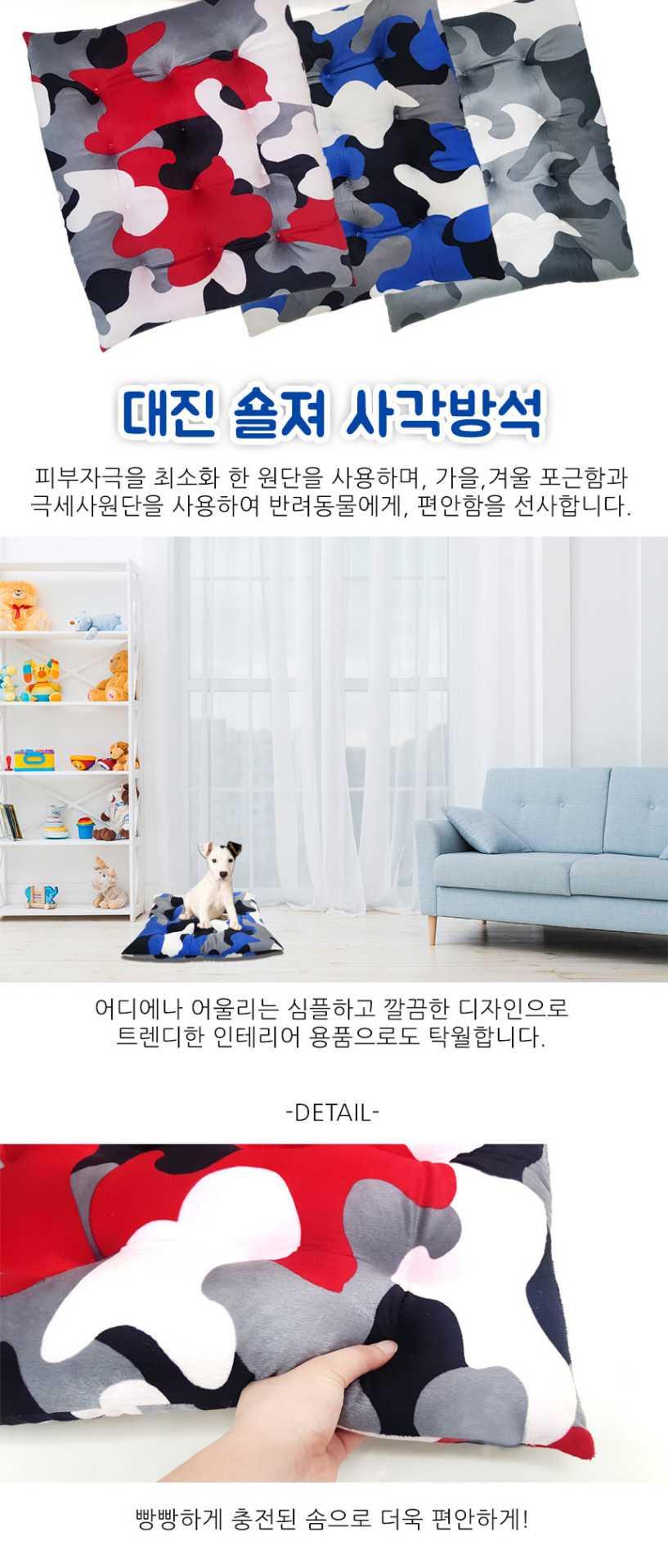푹신한 강아지쿠션 대진 숄져 사각방석(블루) - 머니볼트레이딩, 9,700원, 하우스/식기/실내용품, 방석/매트