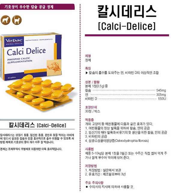 버박 칼시데리스 30정(칼슘영양제) - 바니펫, 19,200원, 간식/영양제, 영양보호제