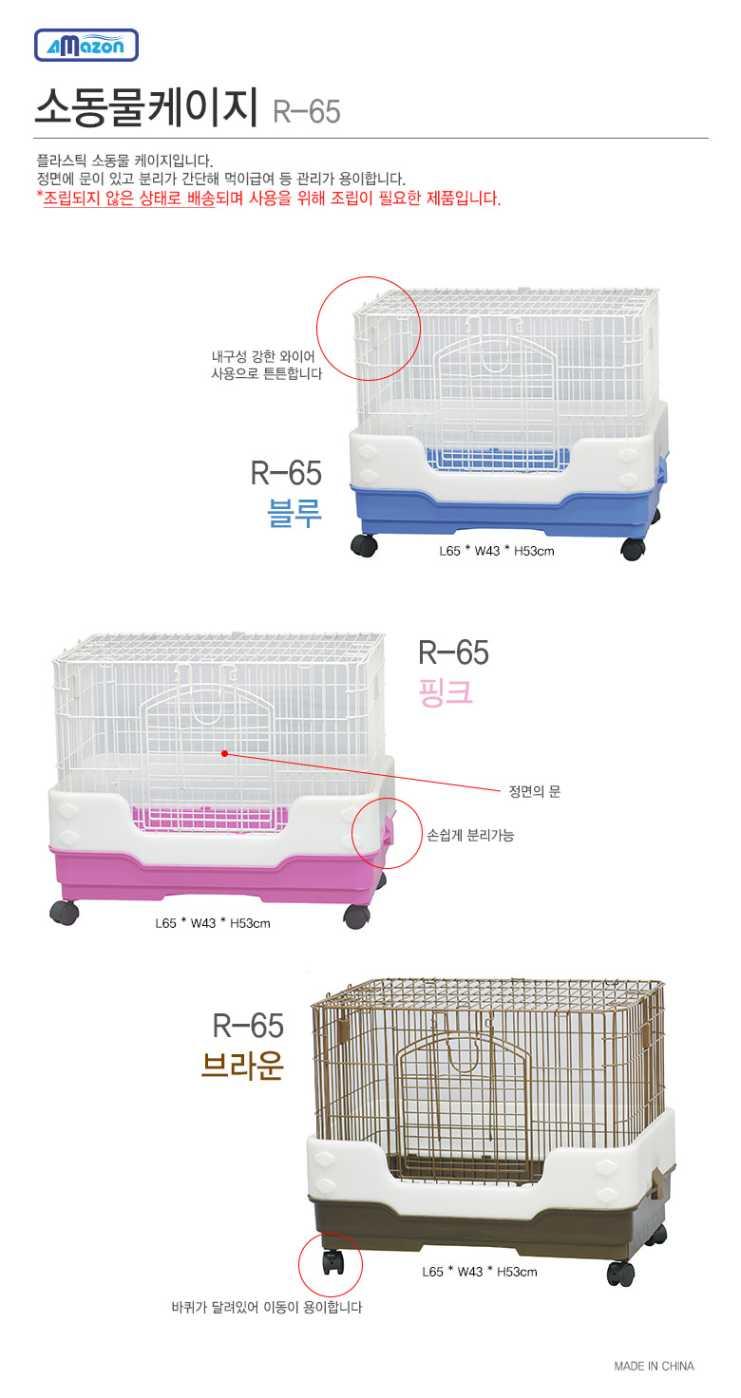 아마존 소동물 케이지 R-65(브라운) - 바니펫, 60,300원, 햄스터/다람쥐용품, 케이지/식기