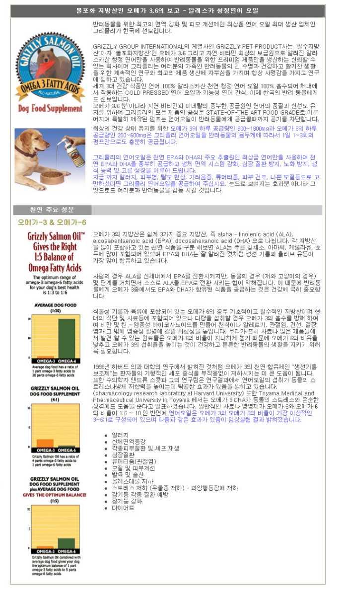 그리즐리 연어오일 237ml - 바니펫, 31,300원, 간식/영양제, 영양보호제
