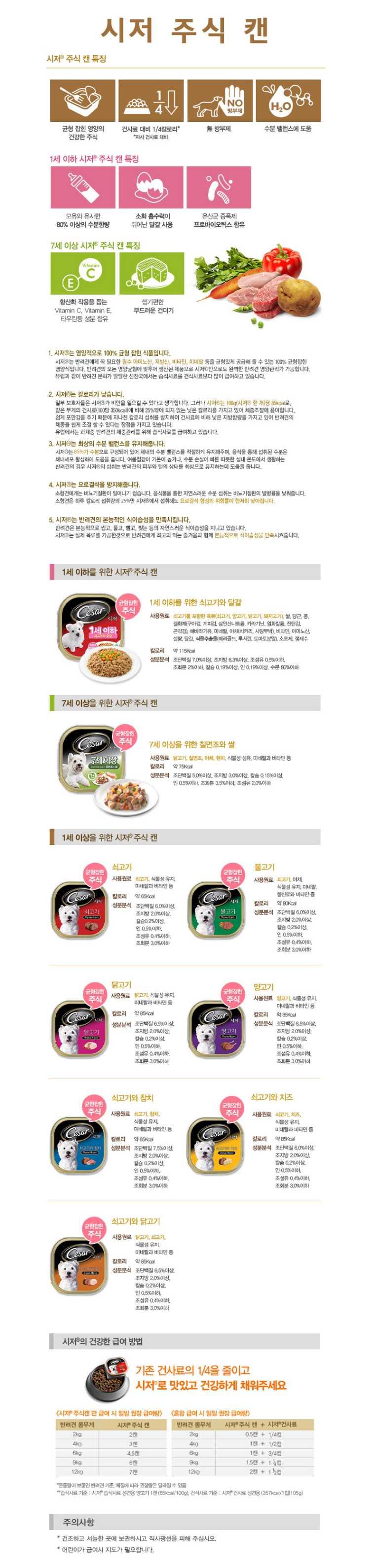 시저 캔 100g - 바니펫, 1,700원, 간식/영양제, 캔