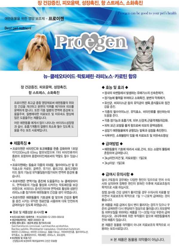 프로이젠 종합영양제 3p - 바니펫, 900원, 간식/영양제, 영양보호제