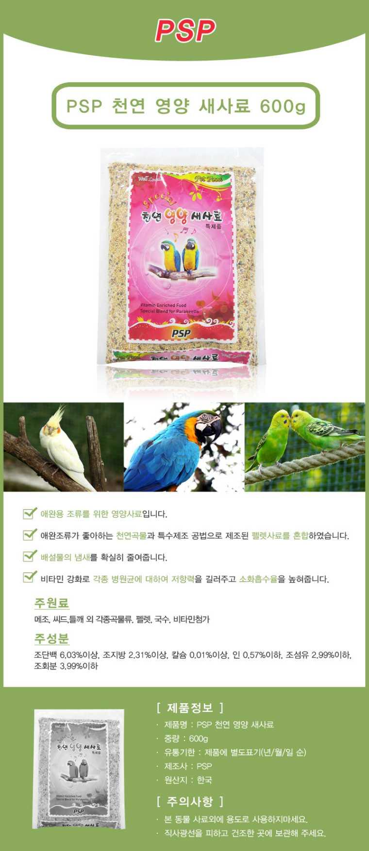 PSP 천연영양 새사료 600g - 바니펫, 3,000원, 조류용품, 사료/모이