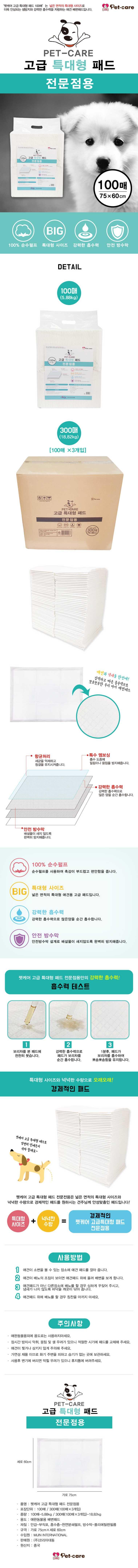 펫케어 고급 특대형 패드 100매 - 바니펫, 30,000원, 위생/배변용품, 패드